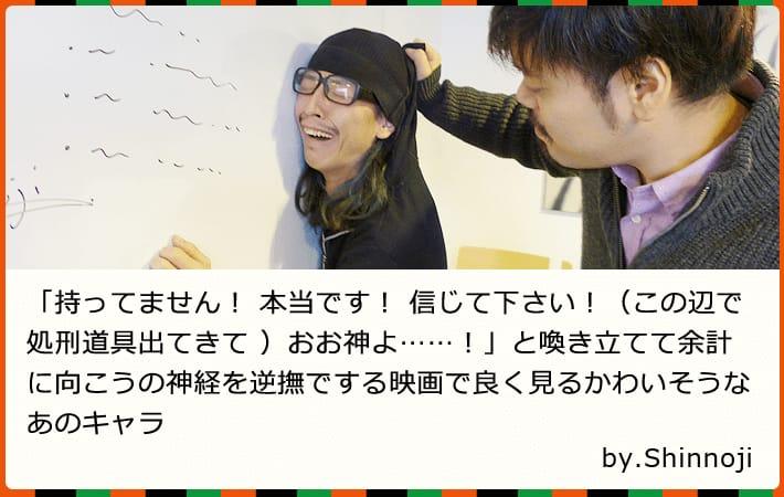 Shinnojiの大喜利画像