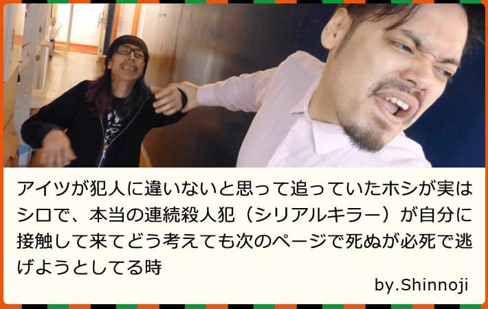 Shinnojiの大喜利画像 その2