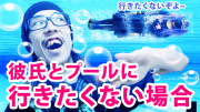 【365劇場#012】彼氏とプールに行きたくない場合どうすればいいの!?