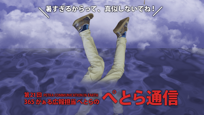 今週のぺとら通信(2015年8月17日~8月23日)