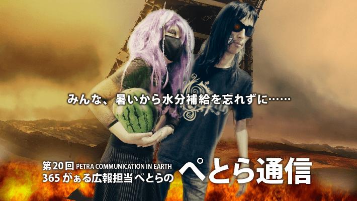 今週のぺとら通信(2015年8月10日~8月16日)