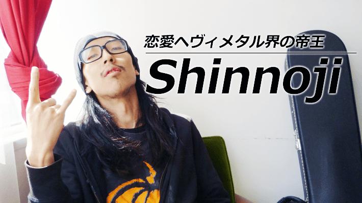 恋愛ヘヴィメタル不動の一位です by Shinnoji