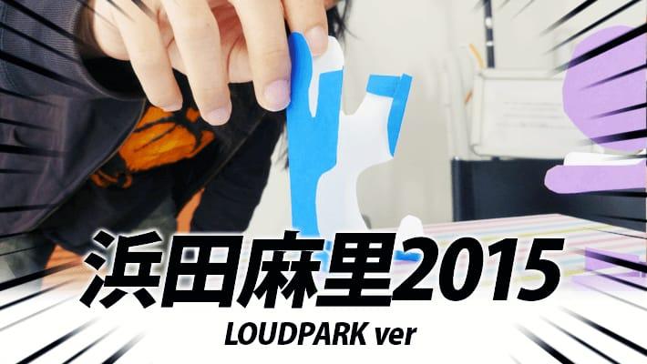 浜田麻里2015 LOUDPARK ver