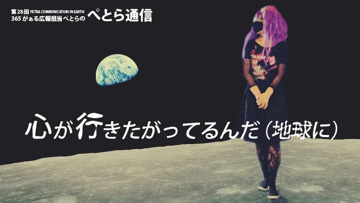 今週のぺとら通信(2015年10月5日~10月11日)