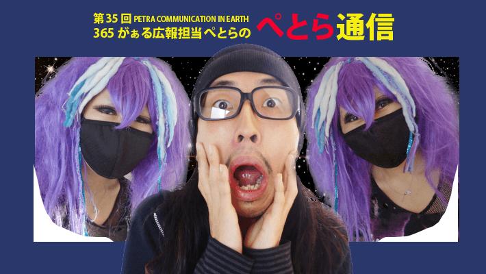今週のぺとら通信(2015年11月23日~11月29日)