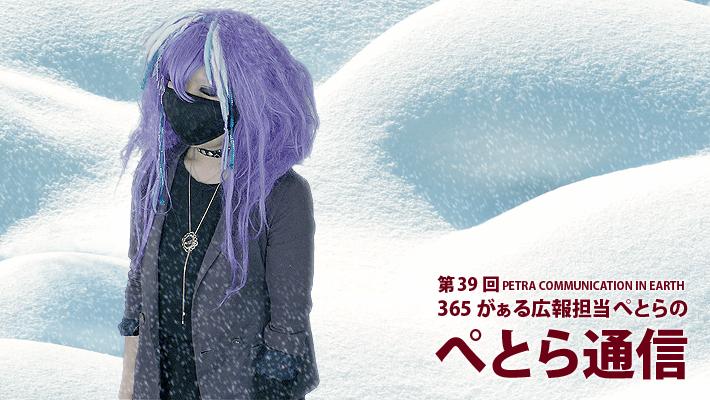 今週のぺとら通信(2015年12月21日~12月27日)