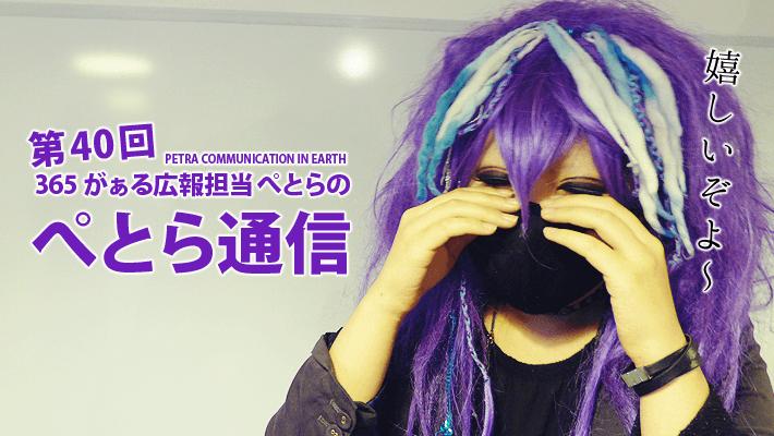 今週のぺとら通信(2015年12月28日~1月3日)