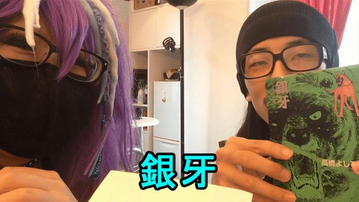 Shinnojiとぺとらのバイブルのひとつ「銀牙伝説シリーズ」