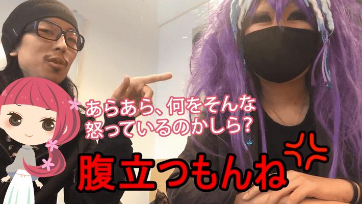 Shinnoji 激怒!?