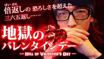 365倍返し! 地獄のバレンタインデー!