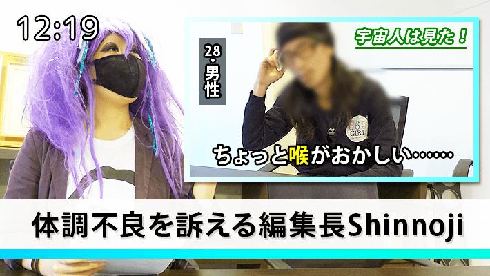 体調不良を訴えるShinnoji by ぺとら