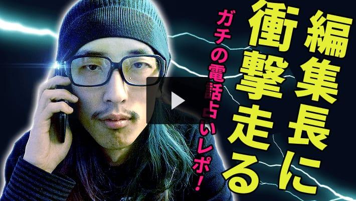 365がぁる編集長Shinnojiさんがガチで電話占いをやらされてみた(強制)