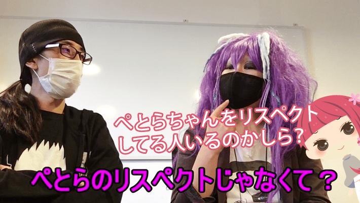 なんでマスクしてるん?