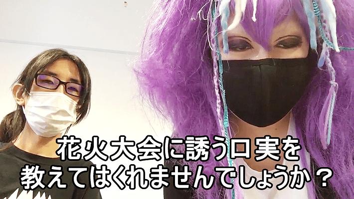 第五十一回目 紫の花火