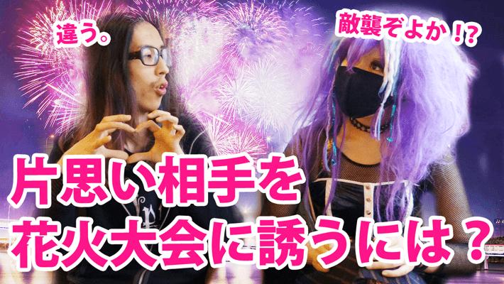 【365劇場#51】片思い相手を花火大会に誘うには?