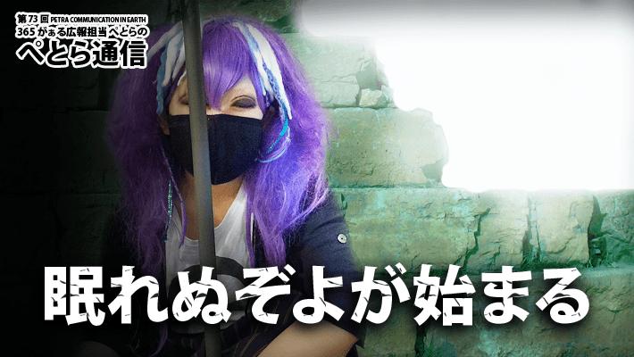 今週のぺとら通信(2016年8月29日~9月4日)
