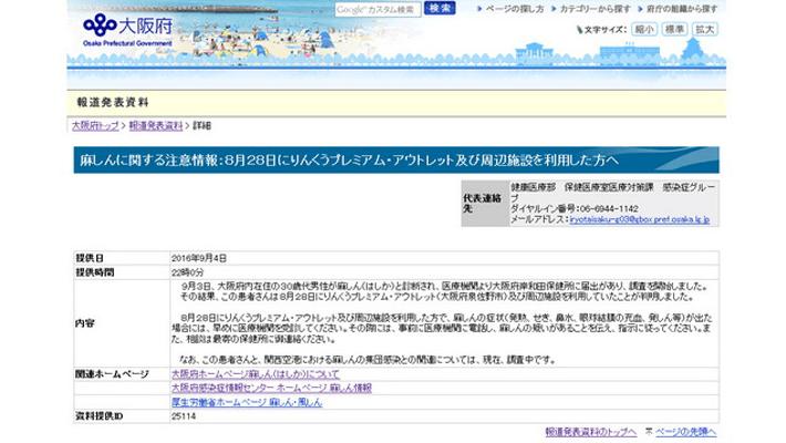 はしか、関西空港従業員以外にも感染が確認と大阪府
