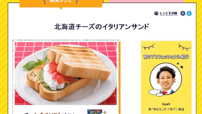 94種類ものメニューがパン+47都道府県の食材+ネオソフトで完成「ご当地ネオパンレシピ」