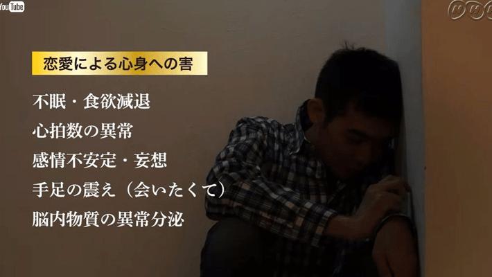 恋愛の恐ろしさを学ぶNHK公開の「ストップ!恋愛 ゼッタイダメ」動画がいろいろとおかしい