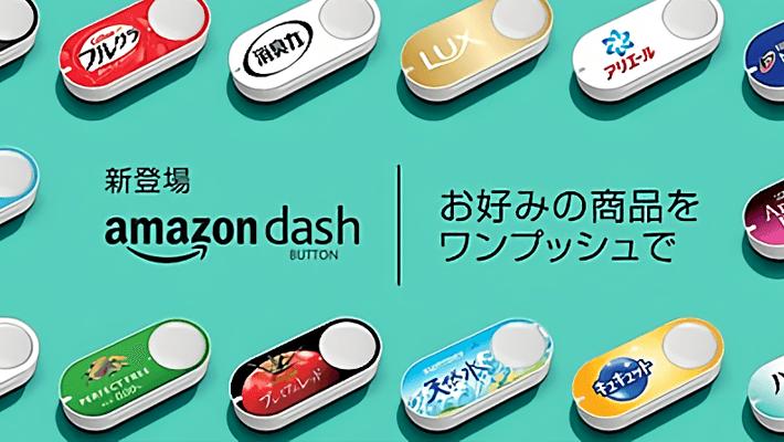 日本でもボタンを押すだけでお気に入り商品が届く「Amazon Dash Button」開始