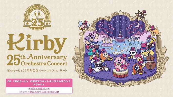 星のカービィ25周年を記念したフルオーケストラコンサート開催!