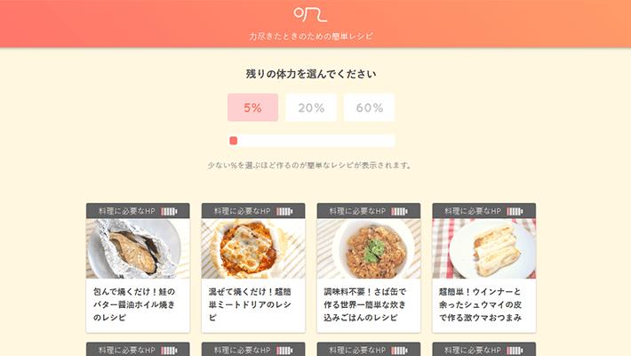 簡単レシピ集サイト「力尽きたときのためのレシピ」