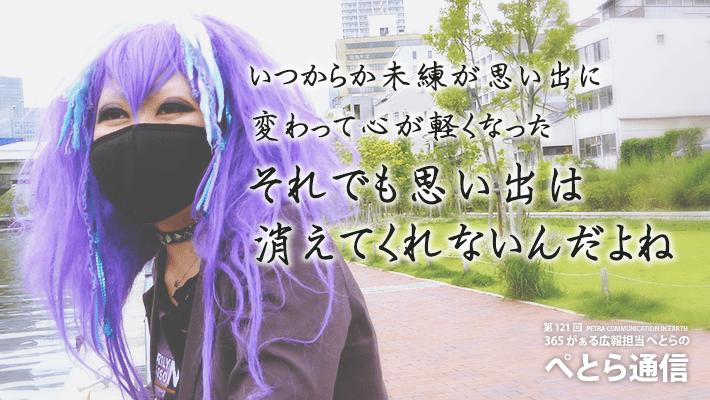 今週のぺとら通信(2017年8月7日~8月13日)