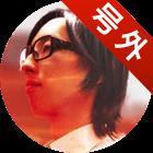 【号外】365がぁる編集長Shinnoji、よそのサイトで大暴れなう。「身の程知らずの非モテ系男子が本気で恋をしたら」