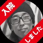 365がぁる編集長Shinnoji、遂に入院!それでもサイトは365日運営されます