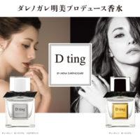 ダレノガレ明美プロデュース「D ting」が爆発的人気!