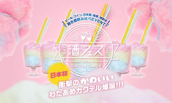 コットンキャンディーの酒フェス2