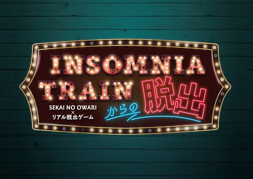 INSOMNIA TRAINからの脱出/富士急ハイランド