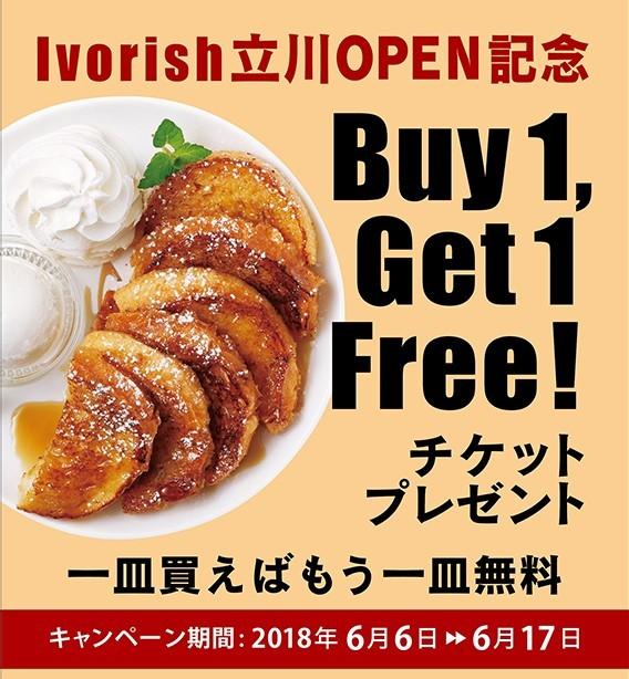 Buy 1 Get 1 Freeチケット/Ivorish