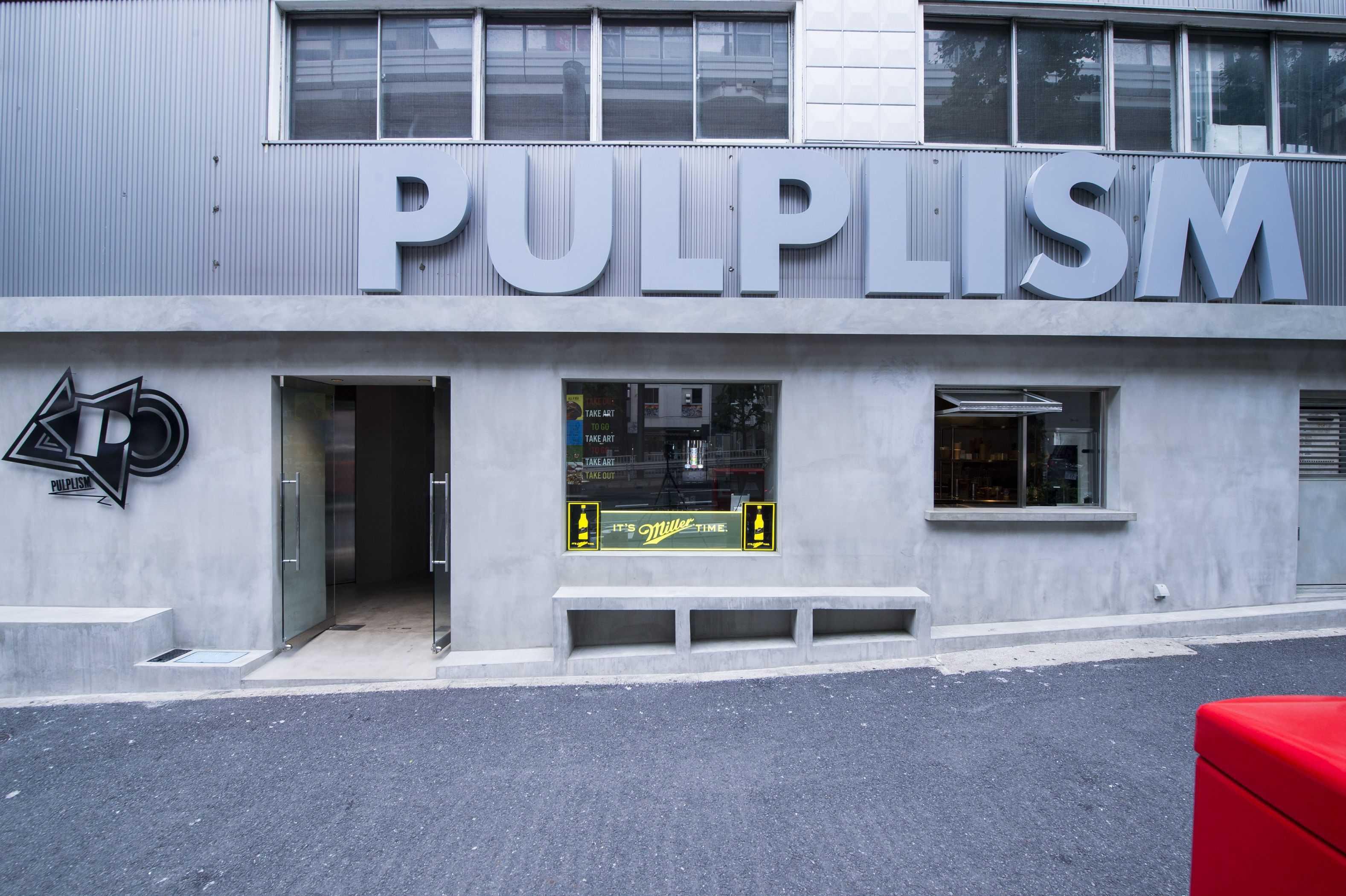 PULPLISM/昼外観