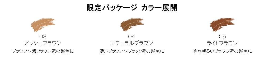 髪色に合わせて選べる人気の3色/へービーローテーション