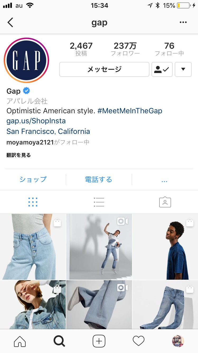 Instagramでショッピング機能「Shop Now」の導入サポート開始!
