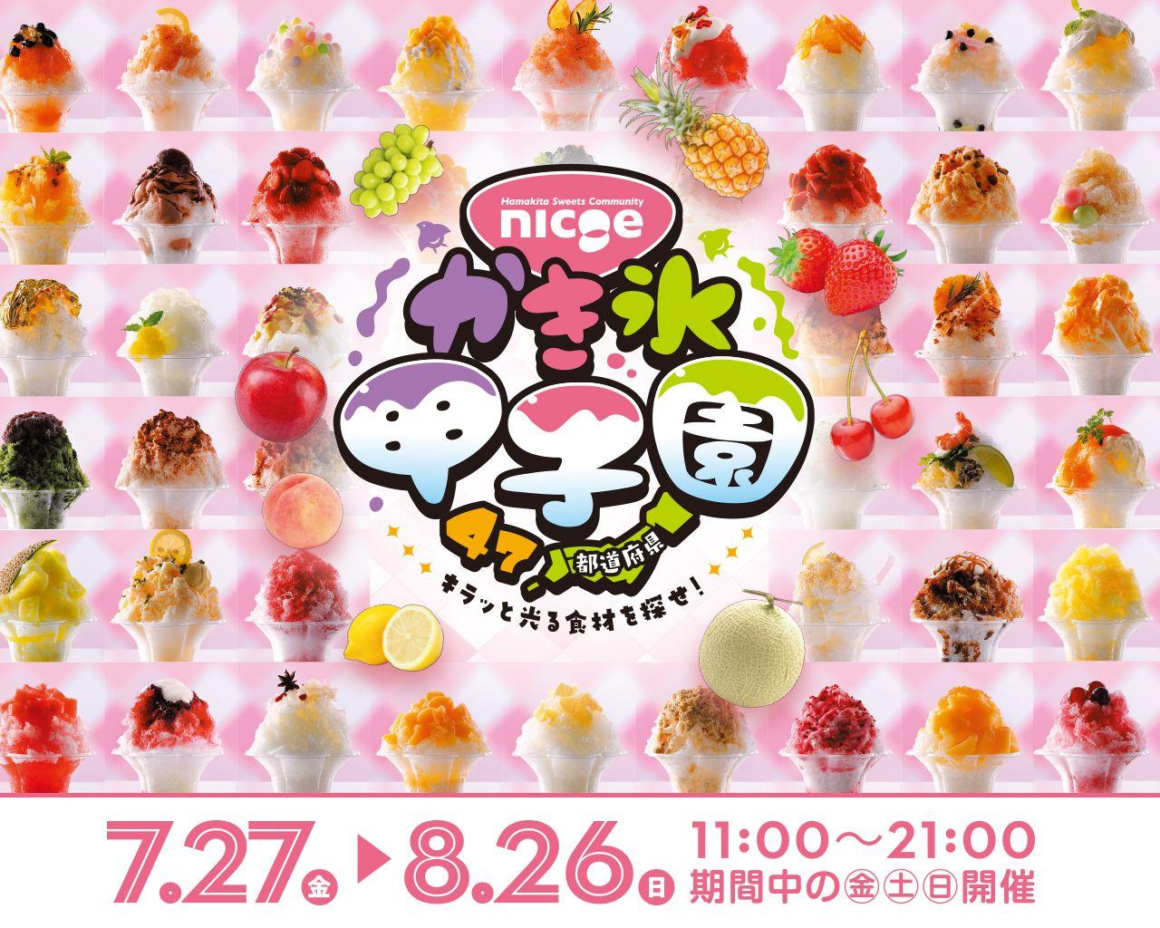 47都道府県それぞれの味が楽しめる「かき氷甲子園」が7/27から開催!