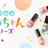 爪に優しい胡粉ネイル、夏限定「あめちゃんシリーズ」を数量限定発売!