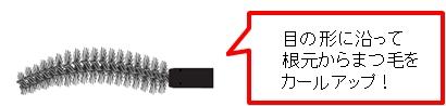 目の形に沿うカーブブラシ採用/ヒロインメイク ロング&カールマスカラ スーパーWP