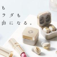 女性向けの「シャンパンゴールド色」ワイヤレスイヤホンが登場!