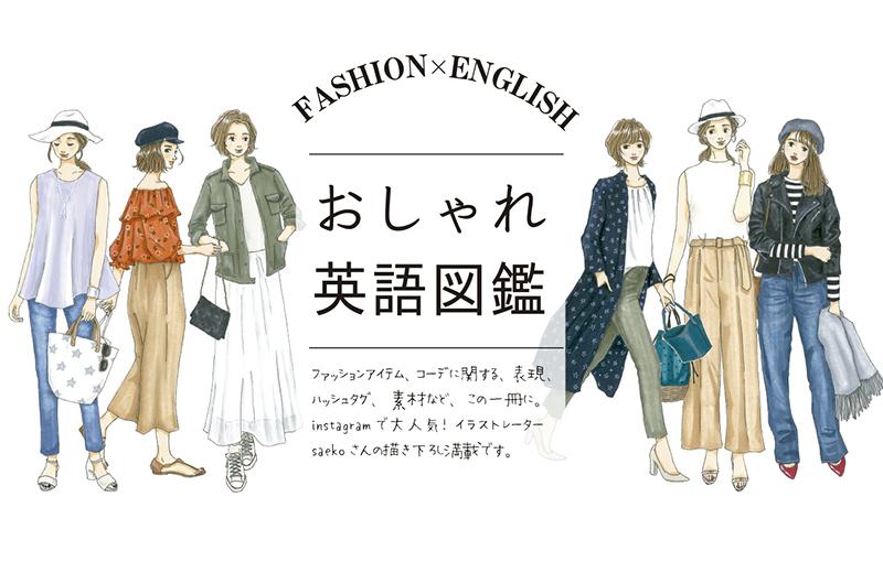 あわのさえこさんのイラストで学ぶ「FASHION×ENGLISH おしゃれ英語図鑑」が発売!