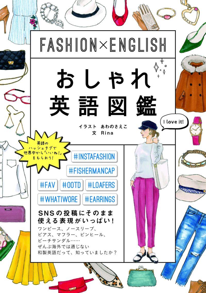 SNSで使えるファッション英語2/おしゃれ英語図鑑