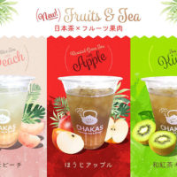 CHAKASの新メニュー、日本茶×フルーツ果肉が相性抜群!