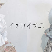 『古着女子』がプロデュースする古着コンセプトショップ『イチゴイチエ』オープンから即日で完売!