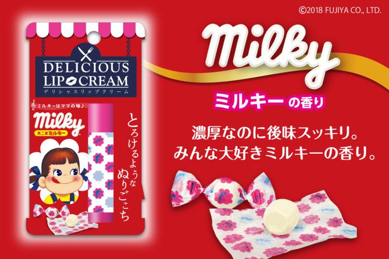 デリシャスリップクリーム(ミルキーの香り)