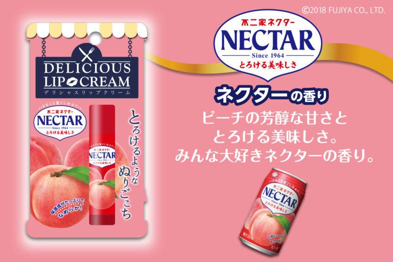 デリシャスリップクリーム(ネクターの香り)
