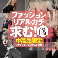 Asia Fashion Collection(アジアファッションコレクション/AFC)