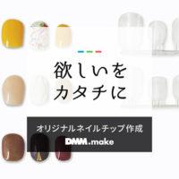 DMM.make 誰でもカンタンサービス オリジナルネイルチップ作成