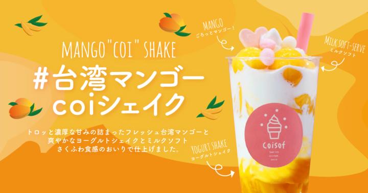 ソフトクリーム専門店coisof(コイソフ)で「台湾マンゴーcoiシェイク」販売開始!