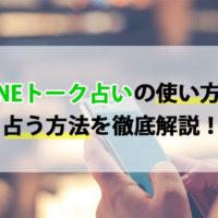 【完全解説】LINEトーク占いの使い方&占う方法